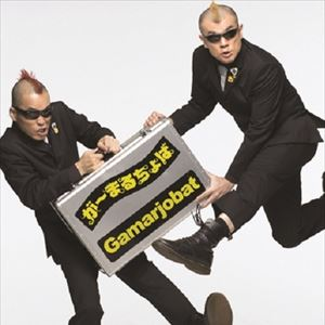Gamarjobat - The Shut-Up Comedy From Japan