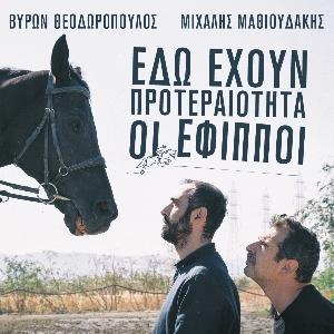 Edw Exoun Proteraiotita Oi Efippoi